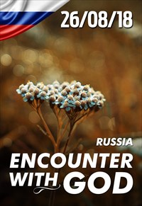 Encounter with God - 26/08/18 - Russia